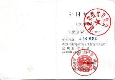 Bernice s 1994 work permit seal