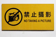 Interesting Signs Found in China 6