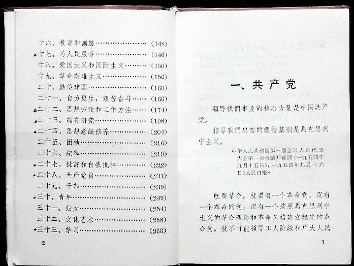 quotations from chairman mao zedong pdf